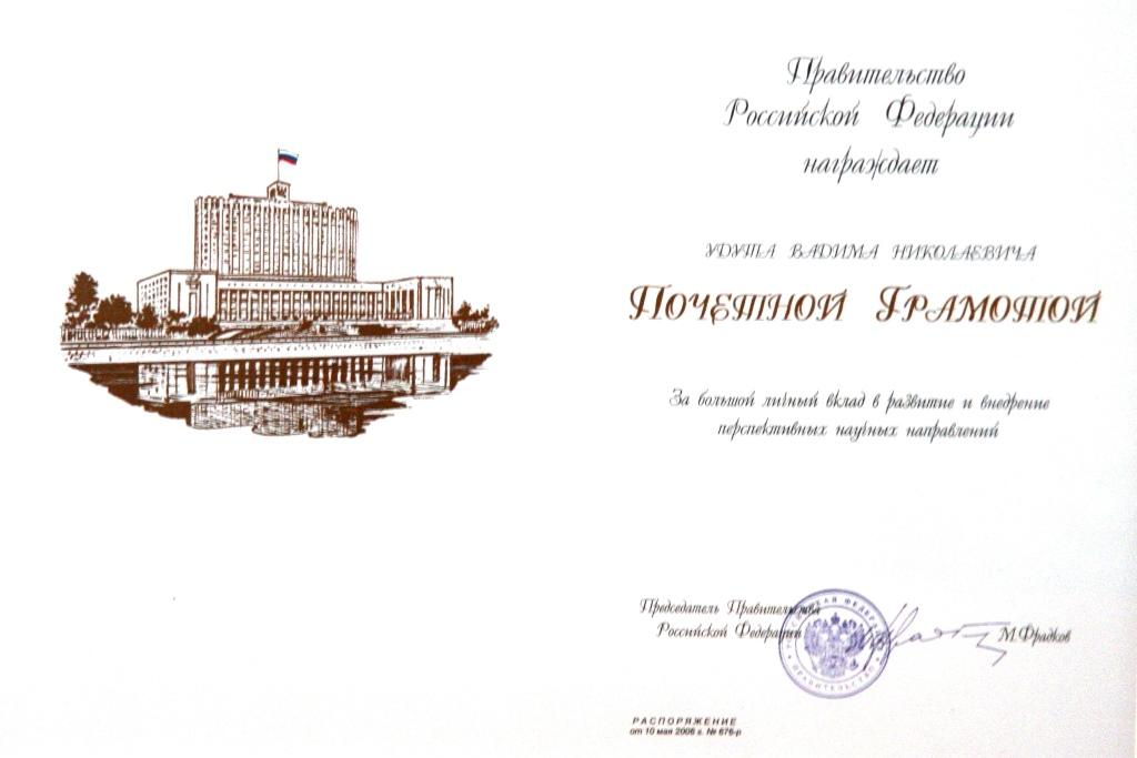 Грамота Правительства РФ