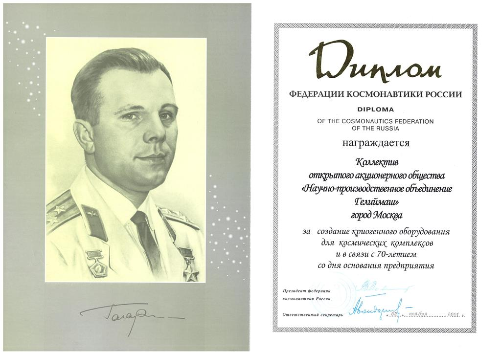 Диплом Федерации Космонавтики