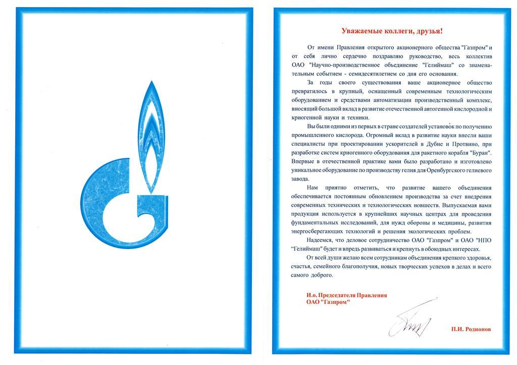 поздравление газпрома