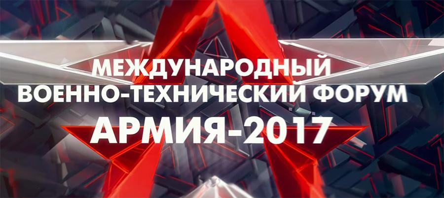 форум Армия 2017