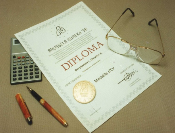 1996 г., Брюссель, Международная выставка. Турбодетандеры Гелиймаш отмечены Золотой медалью