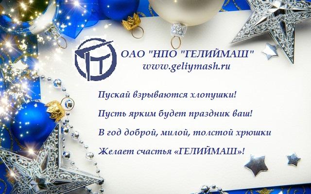 New Year 2019 GELIYMASH