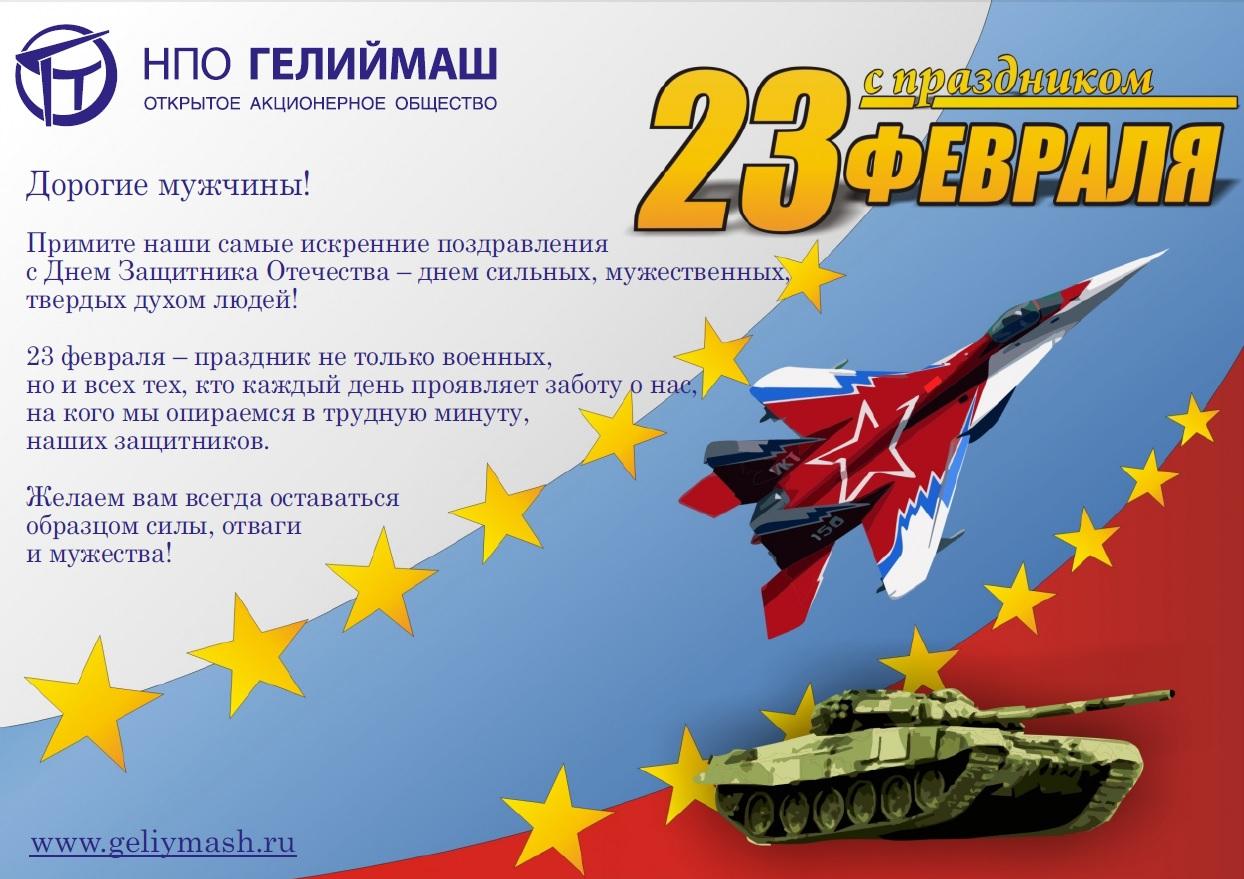 НПО Гелиймаш с 23 февраля 2019
