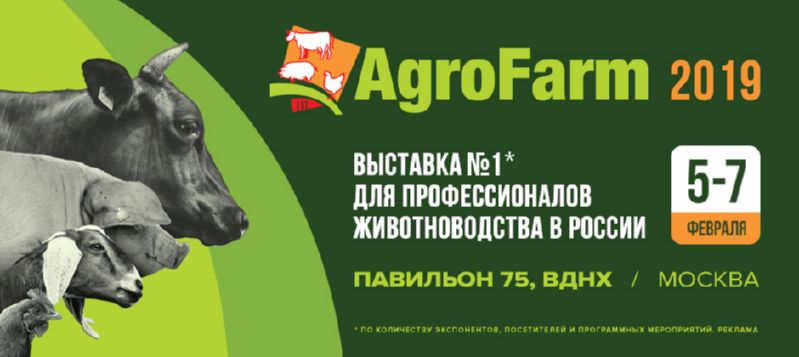 гелиймаш на АгроФарм 2019