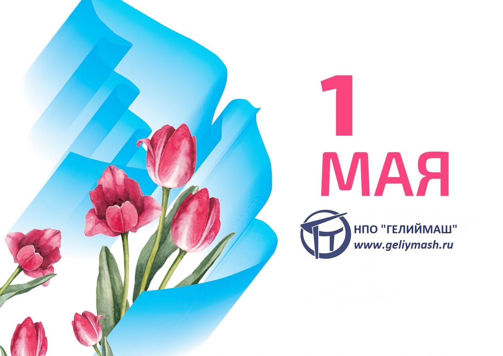 1 мая 2019 гелиймаш